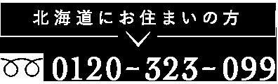 北海道にお住まいの方 0120-323-099