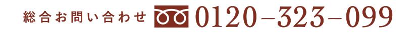 総合お問い合わせ 0120-323-099