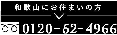 和歌山にお住まいの方 0120-52-4966